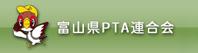 富山県PTA連合会